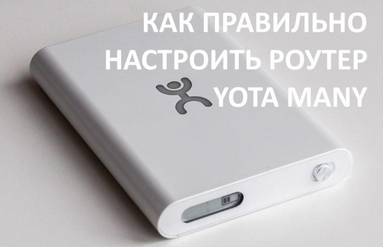 Как правильно настроить роутер Yota many — инструкция