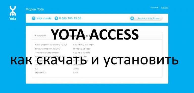 Как скачать и установить программу Yota Access: инструкция