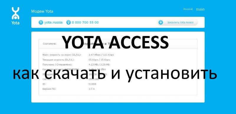 Как скачать и установить программу yota access