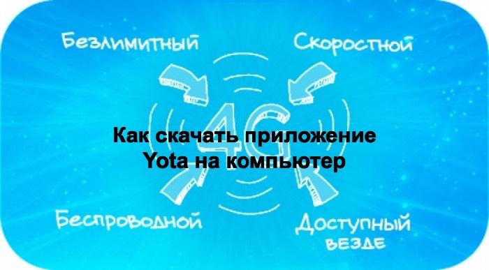 Как скачать приложение Yota на компьютер