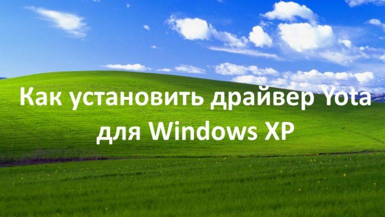 Как установить драйвер Yota для Windows XP