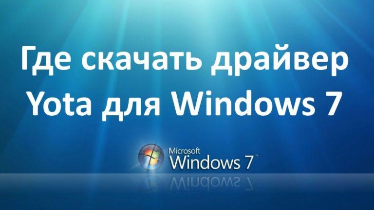 Где скачать драйвер Yota для Windows 7