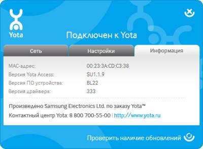 Yota access — выгодная и удобная программа для пользователей