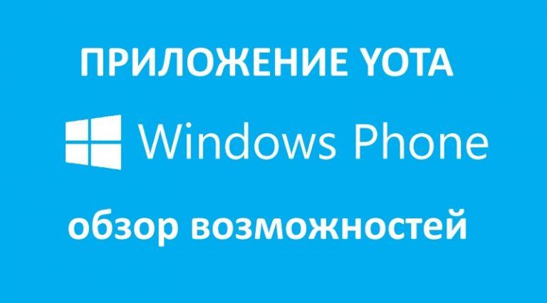 Приложение Yota для Windows Phone — обзор возможностей