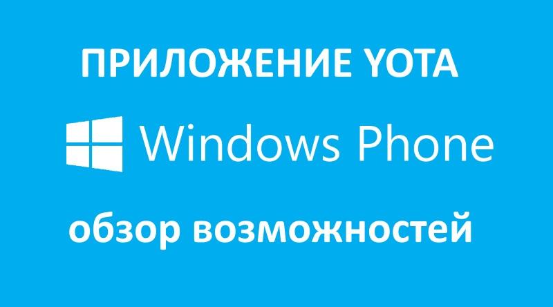 Приложение Yota для Windows Phone