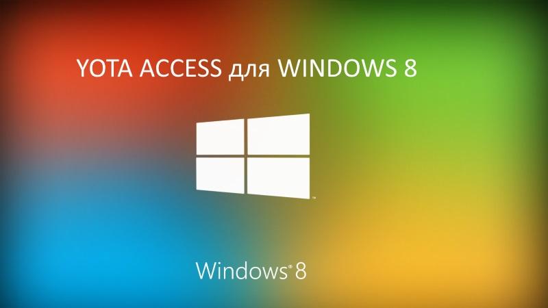 Почему стоит бесплатно скачать Yota Access для Windows 8