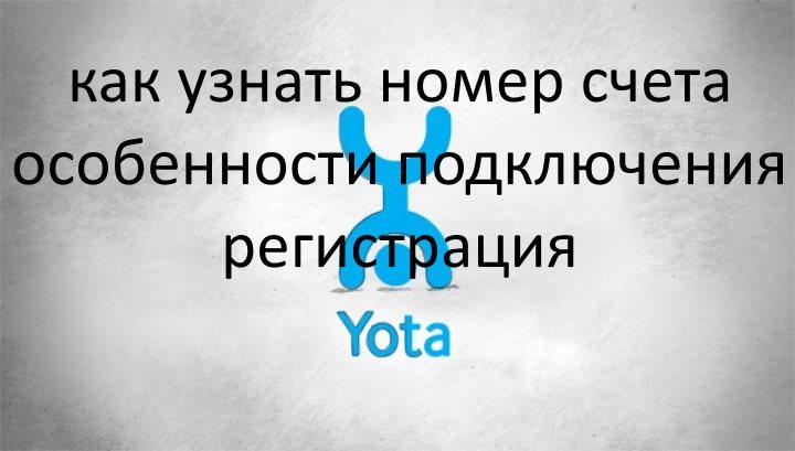 Как абоненту Yota узнать номер своего счета и другие особенности подключения и регистрации