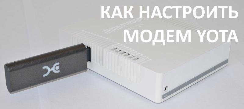 скачать драйвера для модема yota 4g lte под windows 10 бесплатно