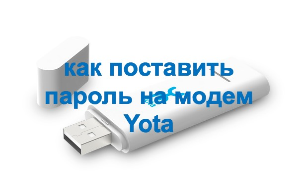 Как поставить пароль на wi-fi для модема Yota