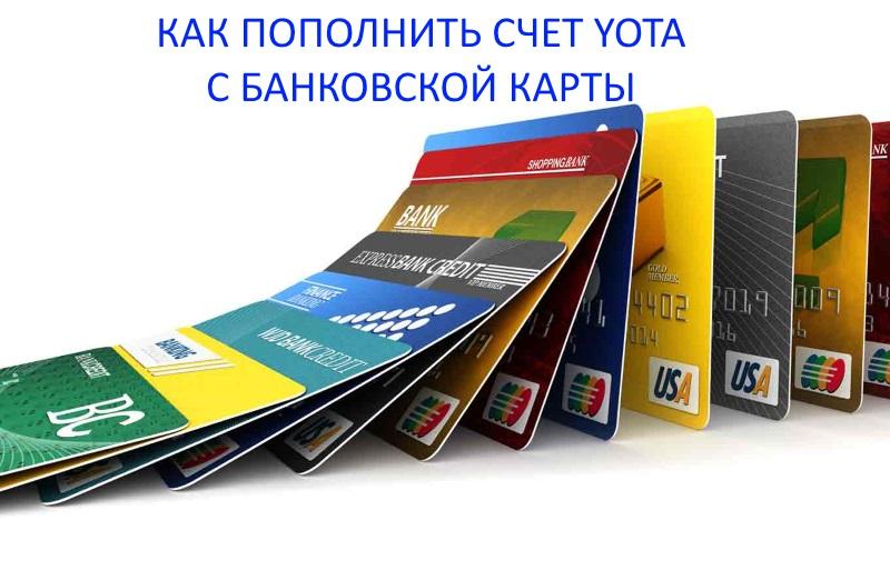 как пополнить счет yota с банковской карты