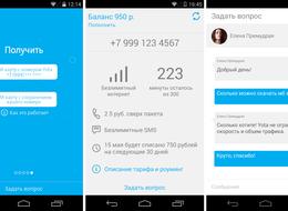 Приложение yota, адаптированное для windows phone