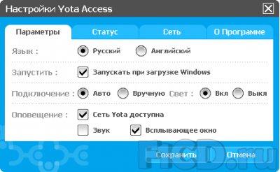 Новое приложение Yota для Windows 7