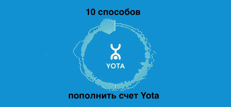 10 способов как легко пополнить счет Yota