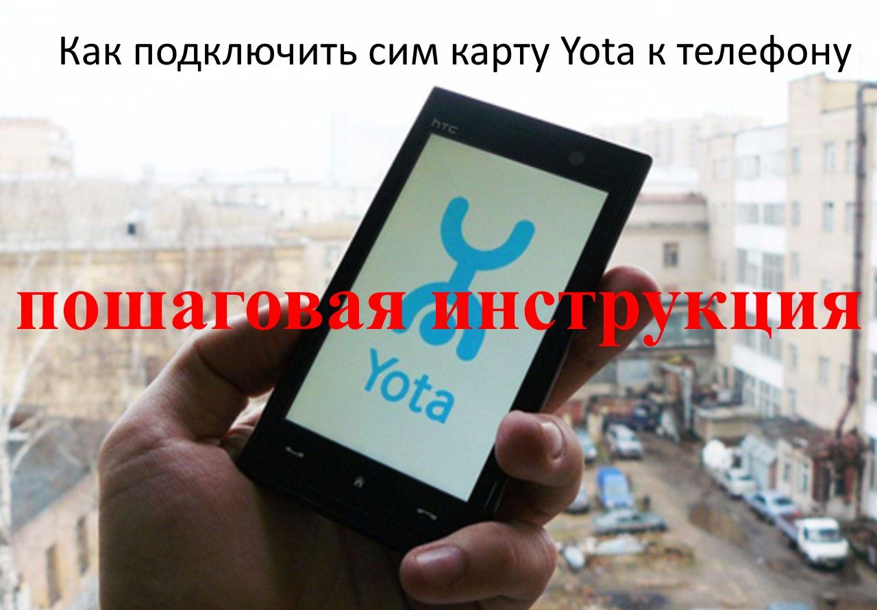 Как подключить сим карту Yota к телефону - пошаговая инструкция