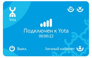 Где скачать, и как настроить yota access для windows 7