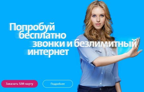 Девушка из рекламы Yota: кто она такая