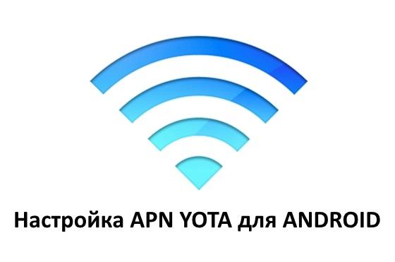 Настройка точки доступа Yota к apn для Андроид