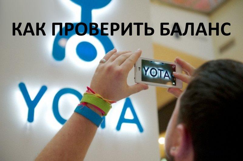 Как проверить баланс на Yota