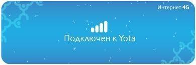 Настройка интернета Yota на андроид