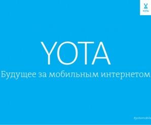 Мобильное приложение Yota – скачай и управляй тарифом самостоятельно