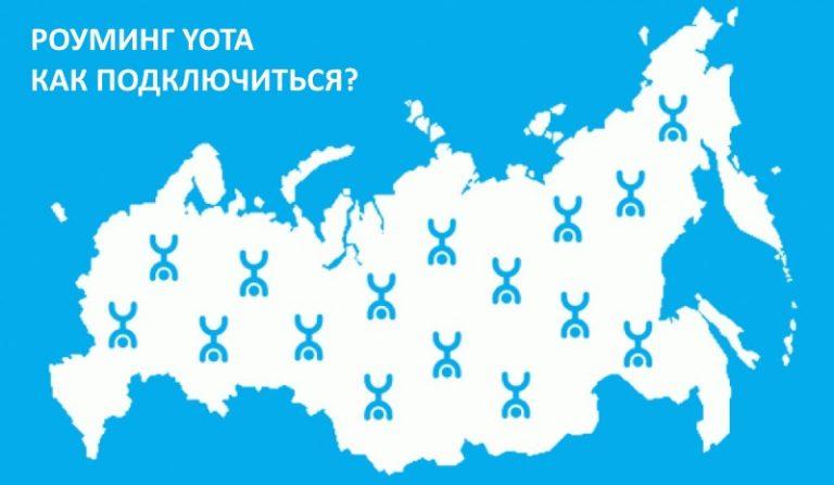Подключение к роумингу Yota — инструкция для абонентов оператора