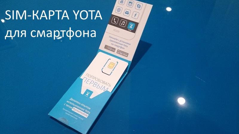 Почему стоит приобрести сим карту Yota для телефона