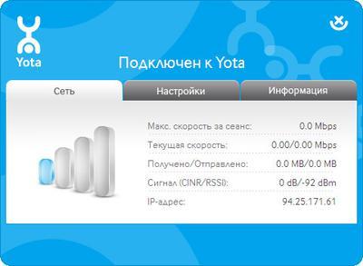 Устанавливаем и запускаем приложение Yota для компьютера