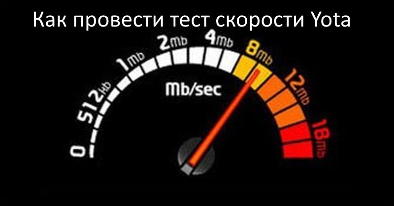 Как провести тест скорости Yota