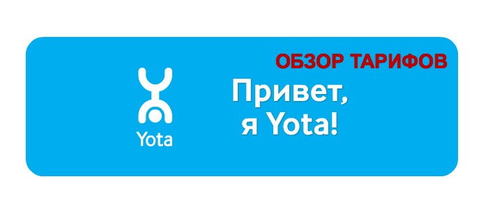 Тарифы Yota