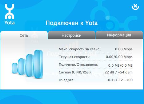 Почему вам просто необходимо скачать Yota Access последней версии