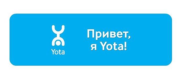 Красивые номера Yota: цена и как приобрести