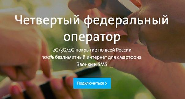 Yota 4PDA: Софт от Yota для смартфонов и планшетов