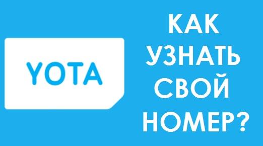 Как узнать свой номер в Yota