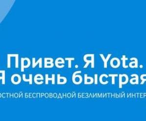Yota: подключение, тарифы и быстрая скорость доступа к интернету