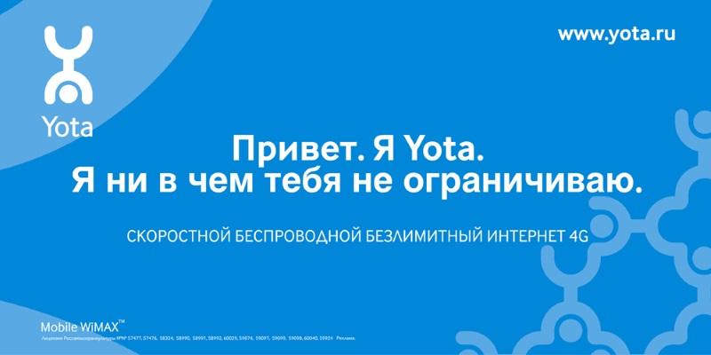 Обход ограничений Yota 4 pda путем замены ttl в Windows - инструкция