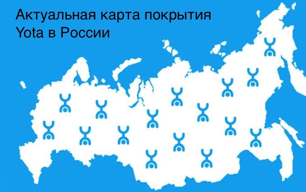 Зона покрытия сети Yota по России