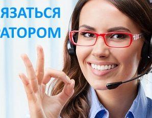 Как связаться с оператором Yota