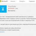 YourYota приложение Yota для Windows Phone — подробное описание