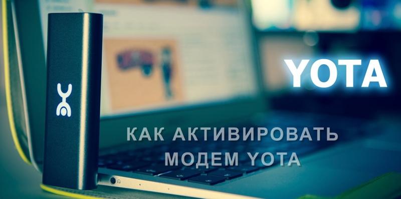 Как правильно активировать модем Yota