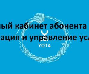 Личный кабинет абонента Yota: регистрация, вход и управление услугами