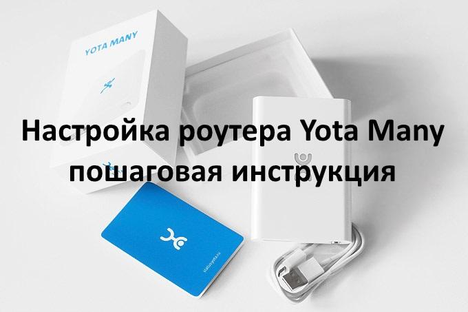 Настройка роутера Yota Many