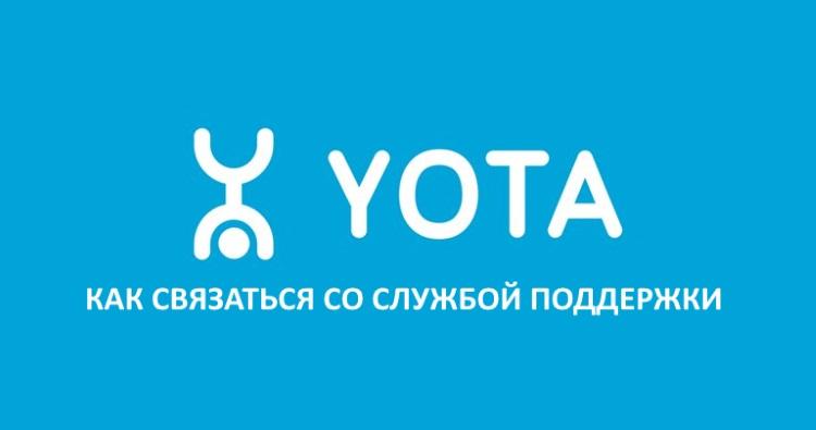 Как связаться со службой поддержки Yota