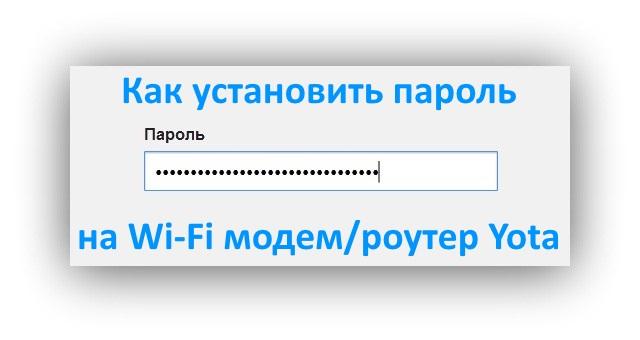 Как установить пароль на Wi-Fi модем или роутер Yota