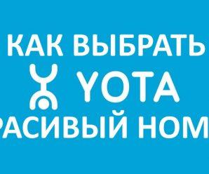 Как выбрать красивый номер Yota