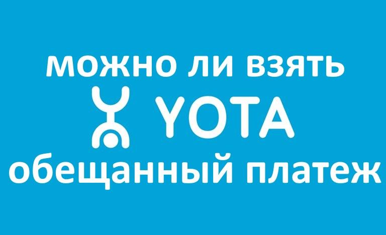 Можно ли взять обещанный платеж на Yota