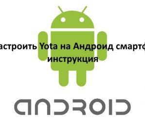 Как настроить Yota на Андроид смартфонах — инструкция
