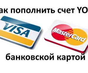 Как пополнить счет Yota с банковской карты — инструкция