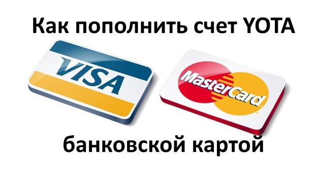 Как пополнить счет Yota с банковской карты - инструкция
