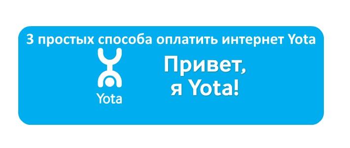 3 простых способа оплатить интернет Yota