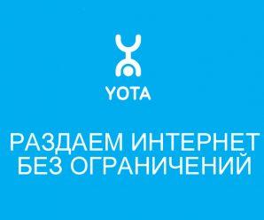 Как снять ограничение скорости Yota на модеме или роутере — инструкция
